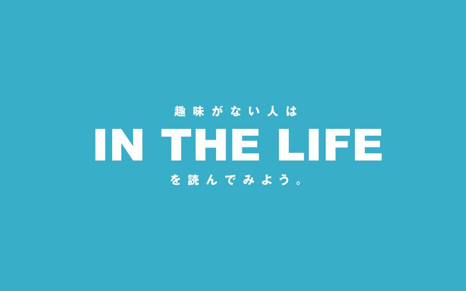 「趣味」が無い・見つけられない人は、雑誌「IN THE LIFE」を読もう。