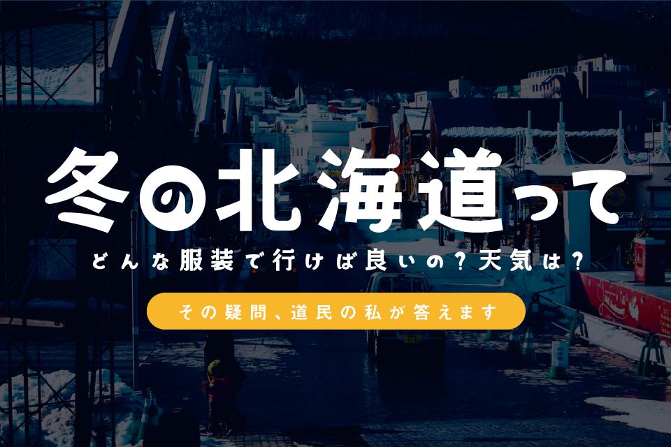 【冬の北海道旅行】オススメな服装や天気事情を道民歴25年が教えます