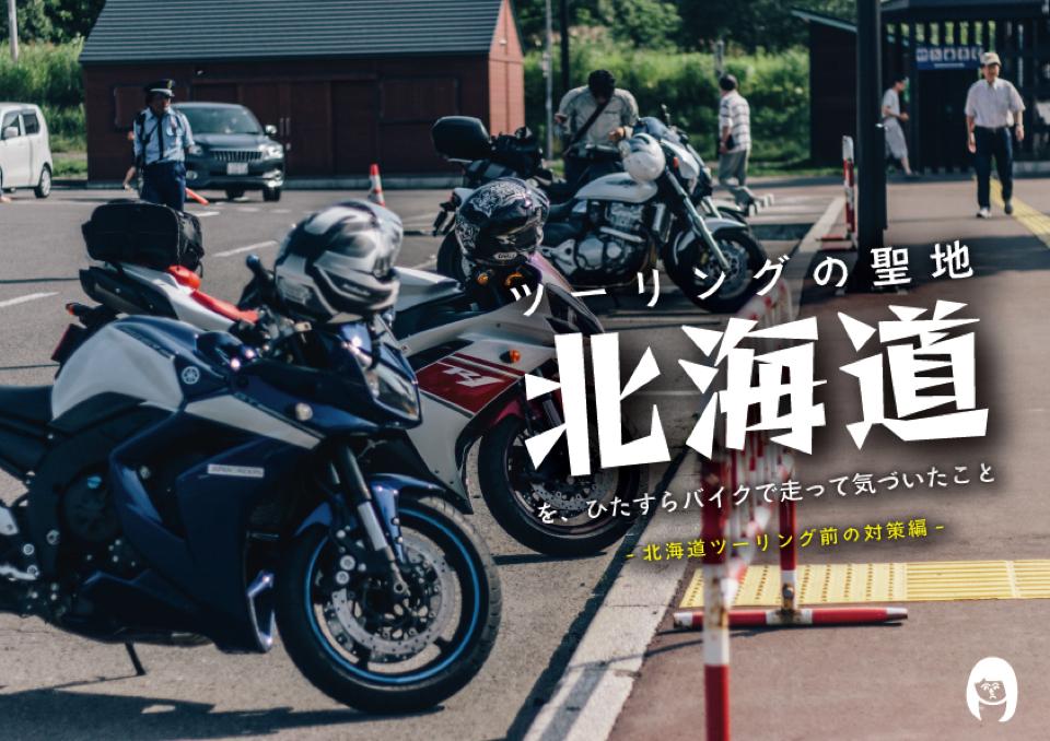 北海道をバイクで4000km走った私が北海道ツーリングの注意点を教えます
