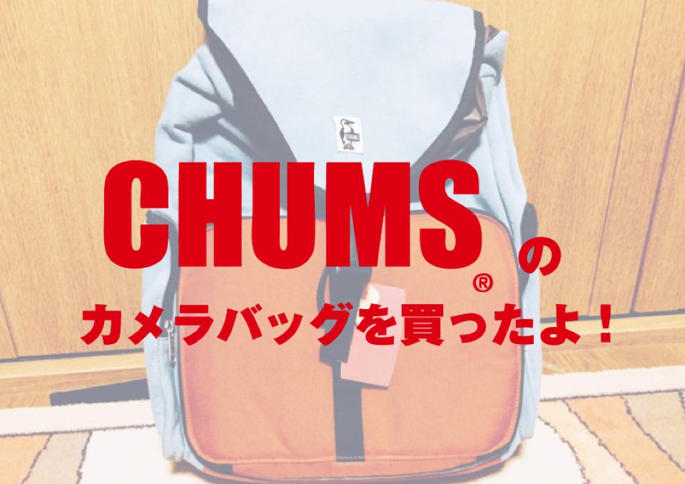 【一眼・ミラーレス】CHUMS(チャムス)のカメラバッグがおしゃれで超使いやすい!