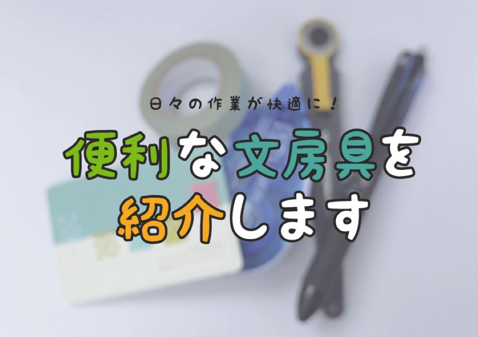【厳選】あったらめちゃくちゃ便利で作業がはかどる文房具のおすすめ7選