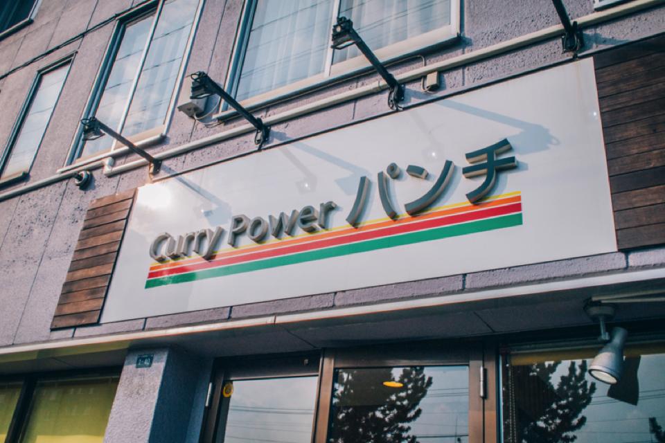 【札幌】あっさり和風ベースのスープカレー屋・Curry Power パンチにハマりすぎてやばい