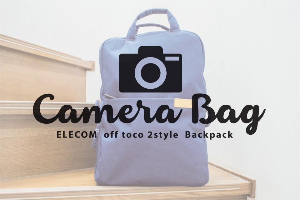 ELECOM(エレコム)のカメラバッグは普段使いにもピッタリでおしゃれ!なだけじゃなかった