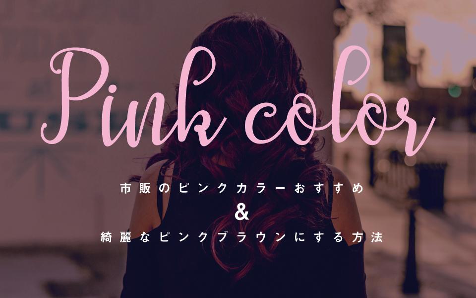 セルフで綺麗にピンク系に染まるカラー剤&ピンク系を維持する裏技教えます