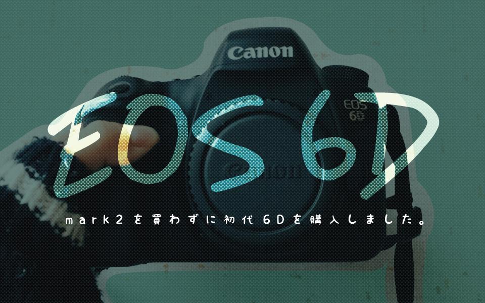 Canon・EOS6Dmark2が発売されたのに初代6Dとレンズ3本を買って満足してます