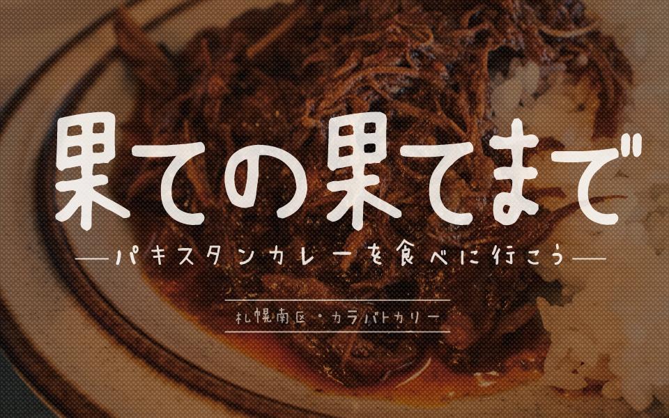 札幌にあるカラバトカリーに「果ての味」を食べに行こう
