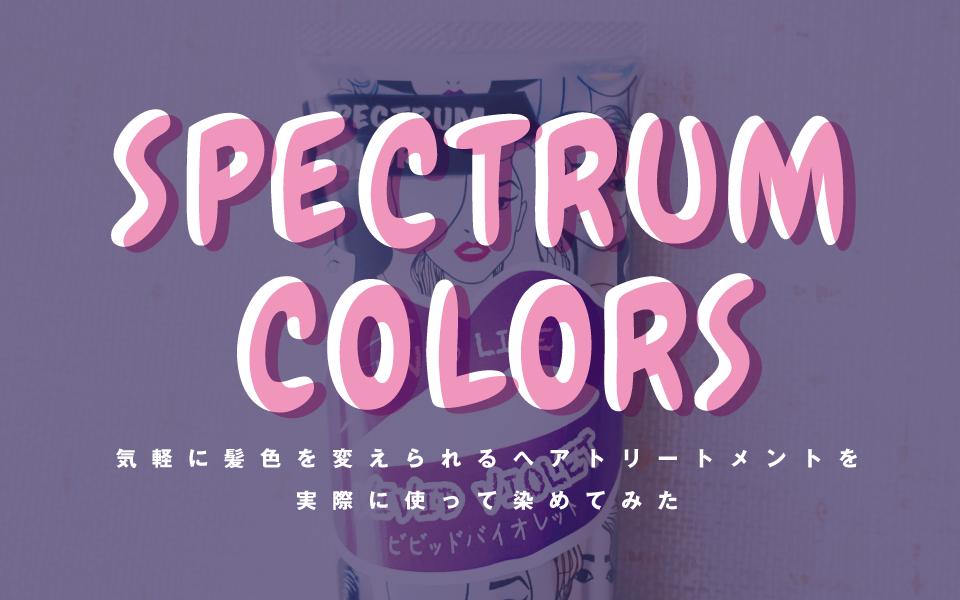 簡単に髪色を変えられる「スペクトラムカラーズ」でセルフカラーしてみた