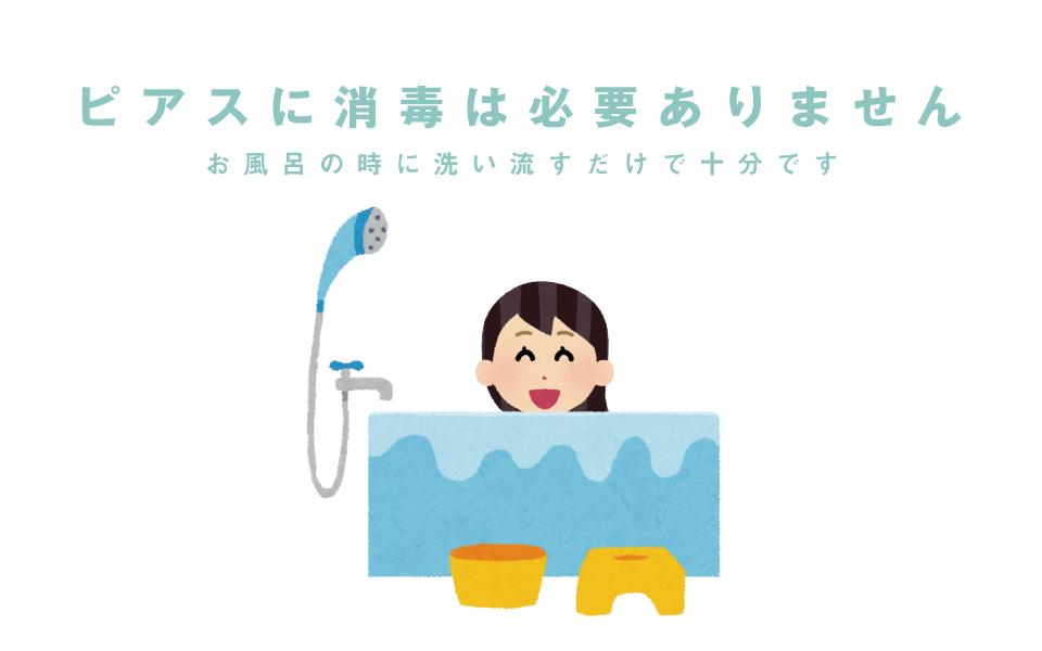 ピアス 開け た あと お 風呂