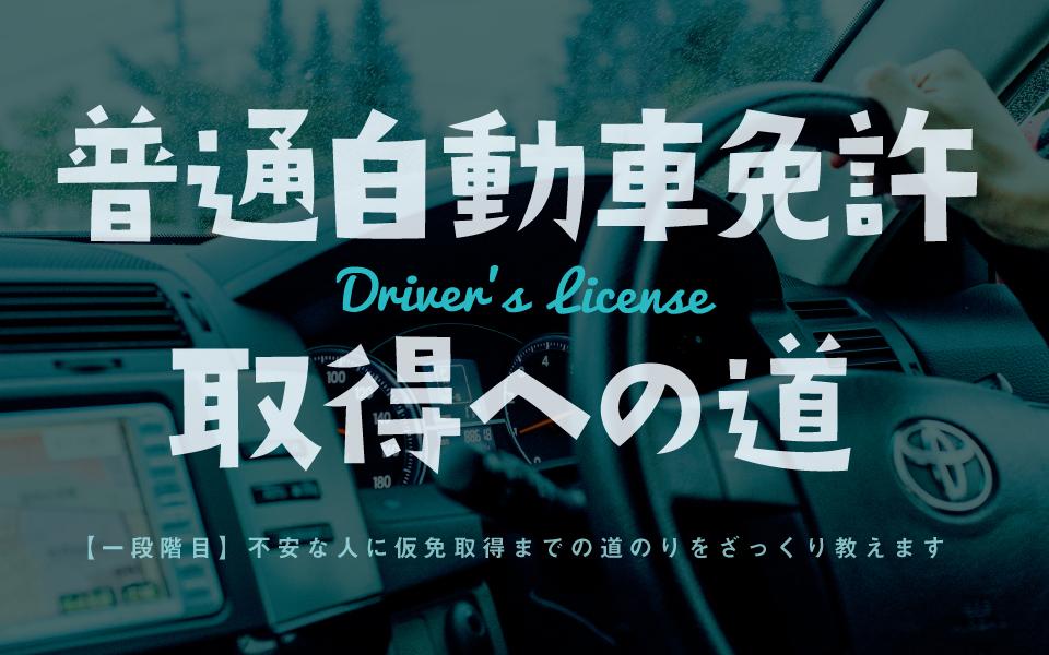 【一段階目】普通自動車免許取得が不安な人に仮免許までの流れをざっくり説明します