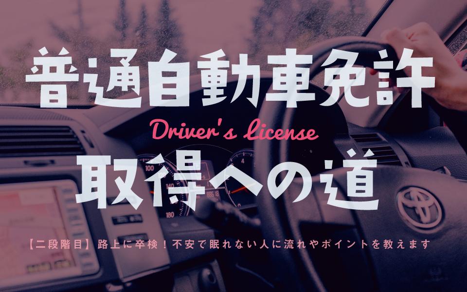 【普通自動車免許・二段階目】路上教習に卒検!不安でいっぱいな人に流れやポイントをざっくり説明します