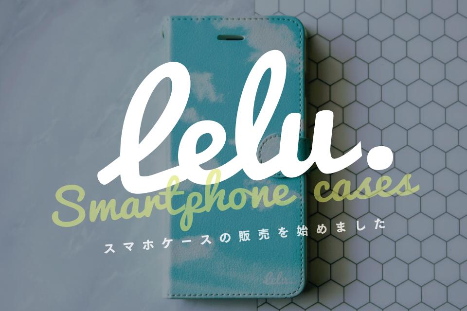 北海道のあちこちで撮影した写真を使ったスマートフォンケースを販売します
