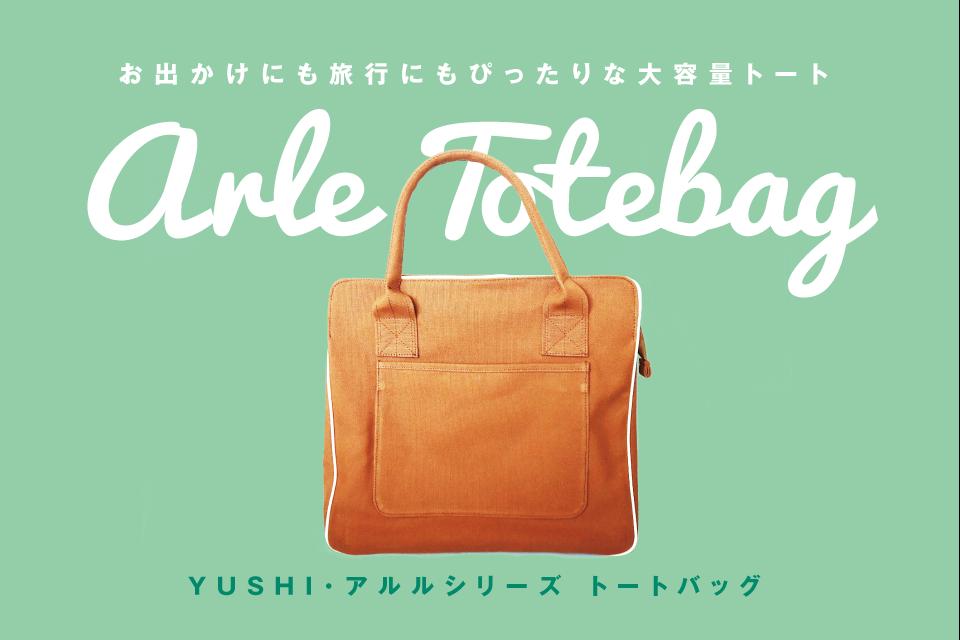 オールマイティに使える YUSHI・ARLE(アルル)シリーズのトートバッグに一目惚れ【PR】