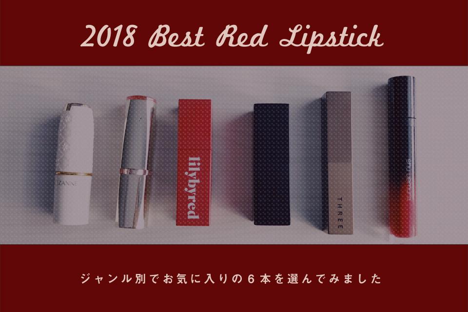 赤リップ大好き芸人が2018年ベスト赤リップを6つ選んでみた