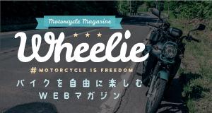 https://wheelie-mag.com/