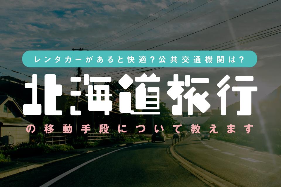 北海道旅行はやっぱりレンタカー?損しない借り方と交通事情について