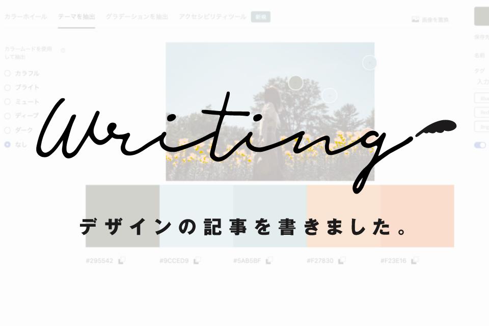 グラフィックデザインにまつわる記事を書かせて頂きました!