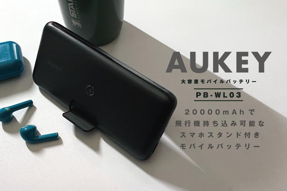 【大容量】旅行もキャンプも毎日でも使えるワイヤレスモバイルバッテリー!AUKEY・PB-WL03