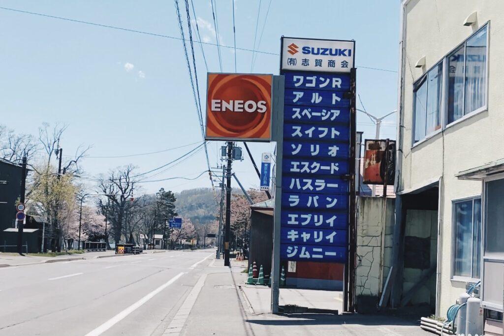 北海道のガソリンスタンド